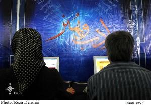 02-110-paygah-bartar-irani
