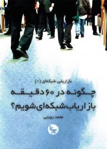 بازاریابی شبکهای در ایران ـ محمد رویایی ـ انتشارات پرستا