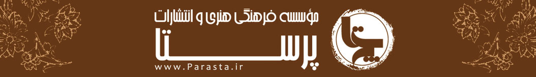مؤسسه فرهنگي هنري و انتشارات پرستا