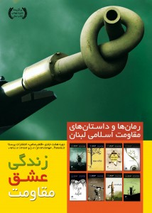 poster-ghalam-rassas-web